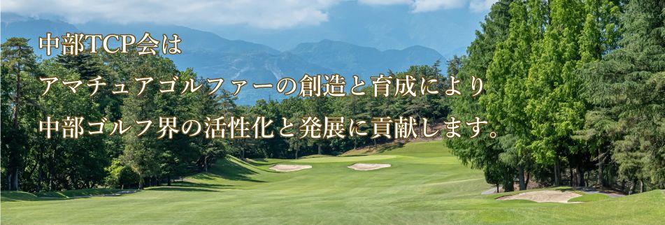 中部ティーチングプロゴルフ会